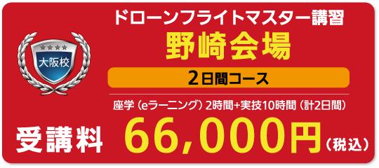 ドローンフライトマスター講習 野崎会場